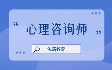 武汉武昌心理咨询师培训班价格
