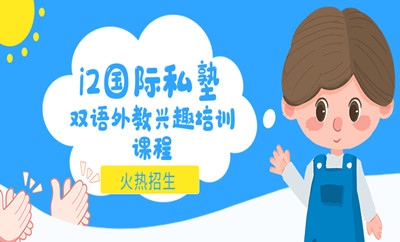 西昌时代广场双语外教幼儿英语课
