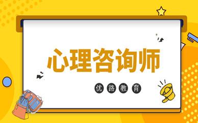 锦州心理咨询师培训有哪些学校