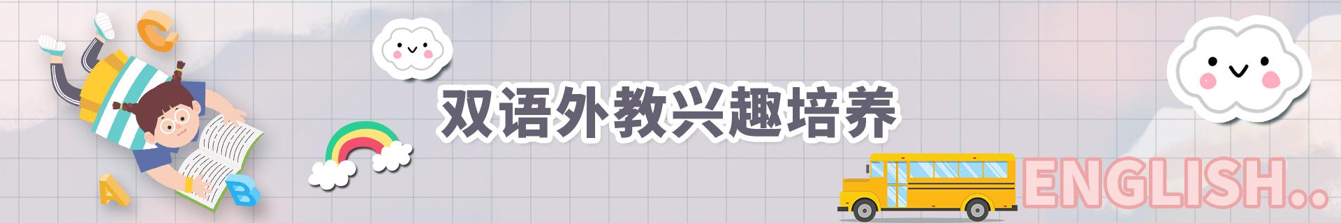 郑州金水区农科路i2国际私塾