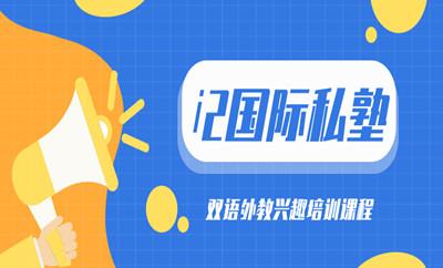郑州金水区国基路双语外教兴趣班