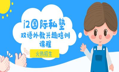 德阳广汉扬州路双语外教幼儿英语课