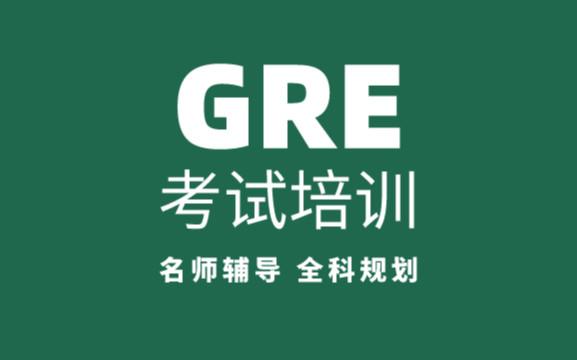 广州天河GRE强化班
