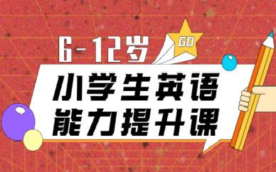 郑州金水国基路6-12岁少儿英语课
