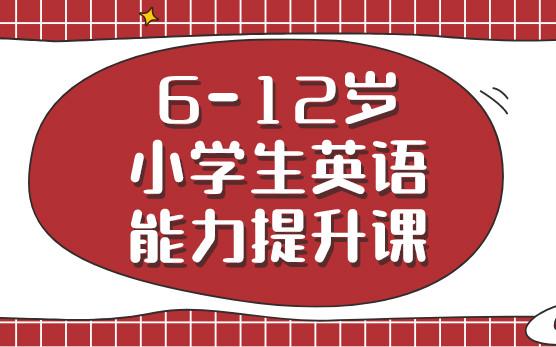 郑州金水农科路i2小学生英语能力提升
