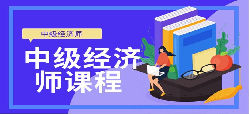 河南郑东新区中级经济师培训班