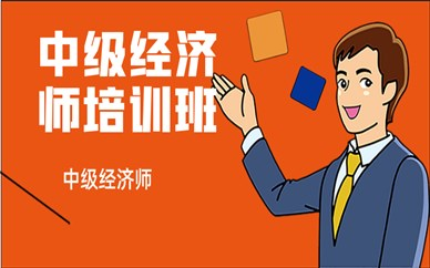 重庆江北学天中级经济师培训班