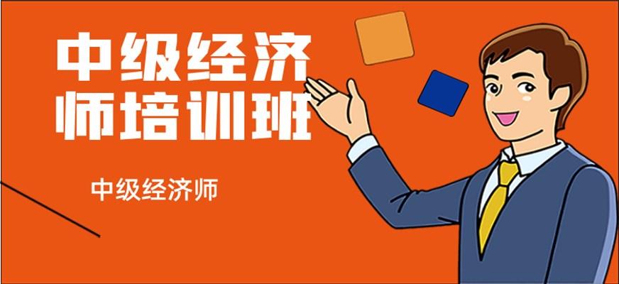 天津南开中级经济师培训班