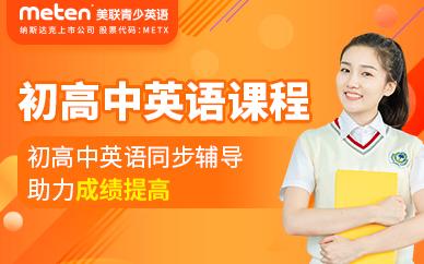 重庆江北未来国际美联初高中英语课程