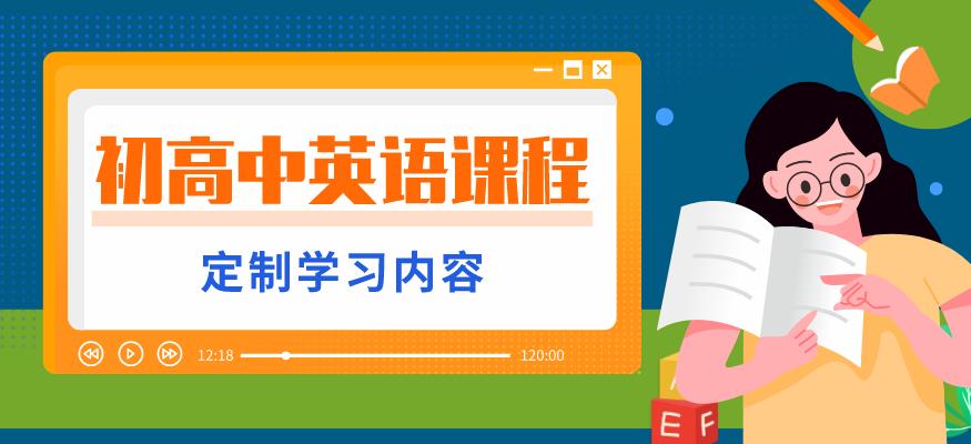 北京通州区初中英语培训机构哪家好?