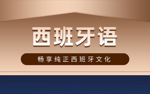 北京朝阳国贸欧风西班牙语课程