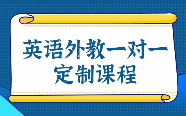 天津和平汉普森外教1对1课程