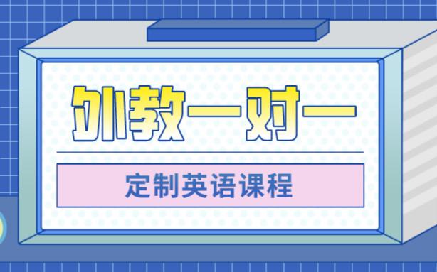 北京朝阳广渠门中关村一对一英语外教班