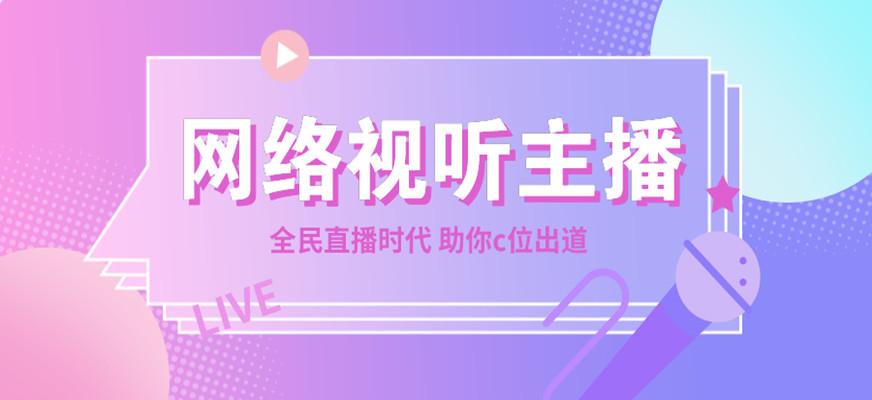天津优路网络视听主播培训