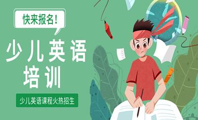 广州汉普森少儿英语培训