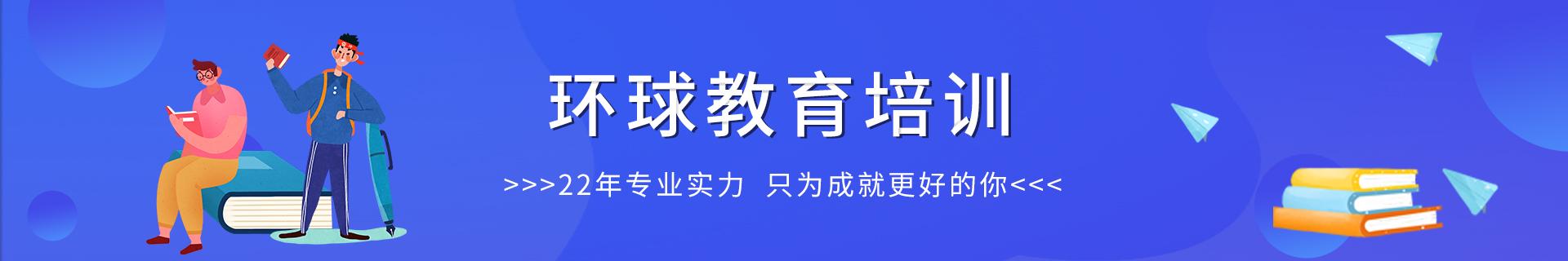 上海徐汇区环球教育