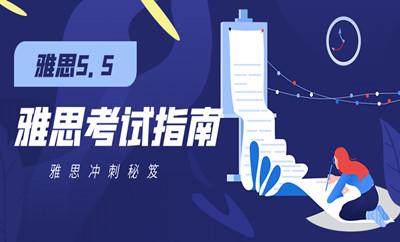 南京雅思5.5分基础班