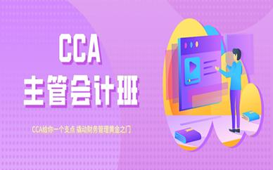 芜湖CCA主管会计培训