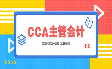 大连仁和CCA主管会计培训课程