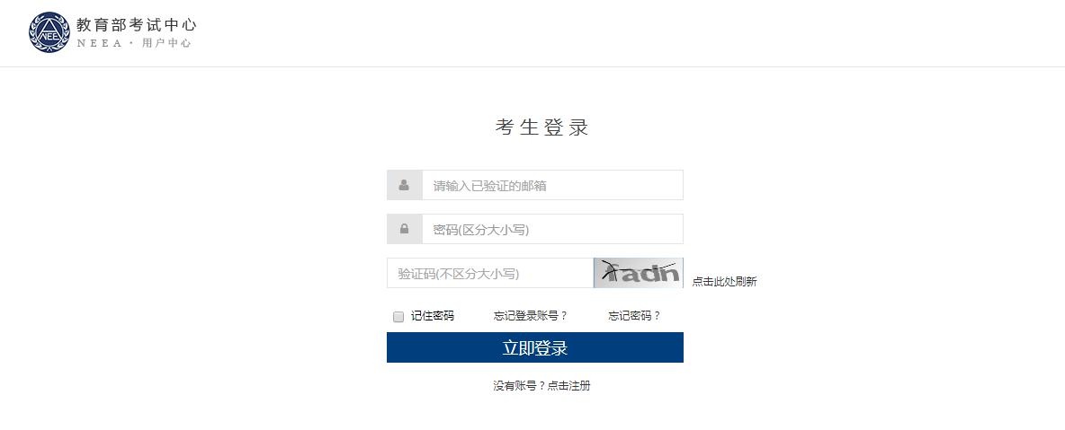2020下半年北京BEC商务英语报名入口及须知