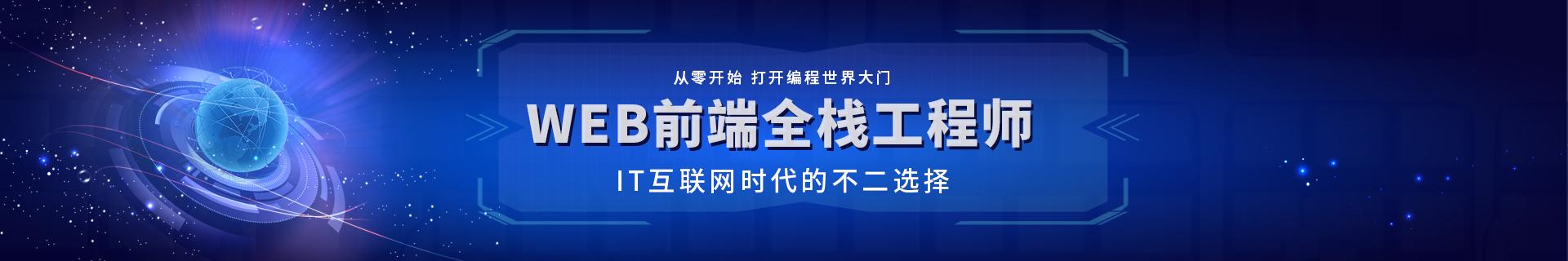 天津和平银河中心达内IT教育培训