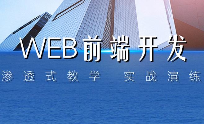 太原达内WEB前端开发课程