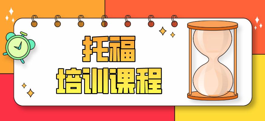 滨州托福培训机构推荐