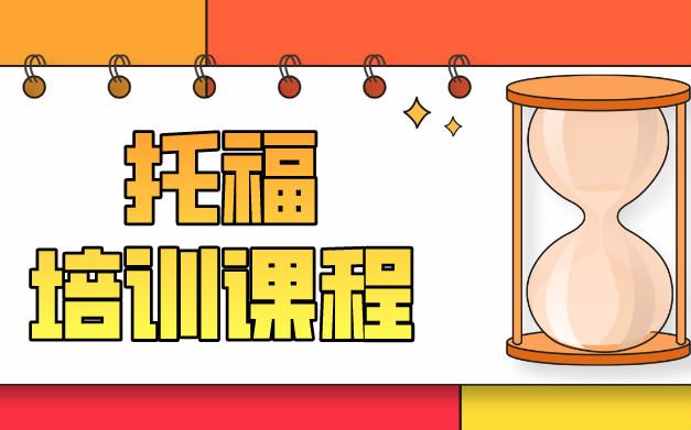 南京环球托福培训课程