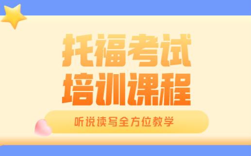 南京鼓楼托福考试培训班