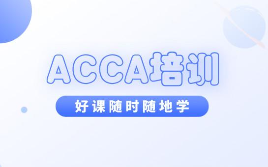 哈尔滨ACCA考试培训