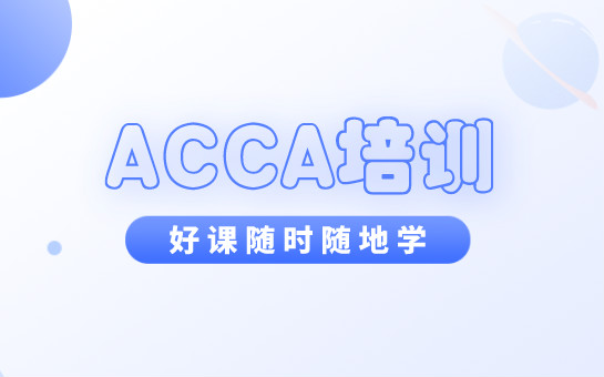 贵阳ACCA考试培训