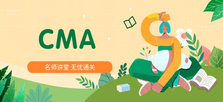珠海香洲区CMA考试辅导班哪个好?
