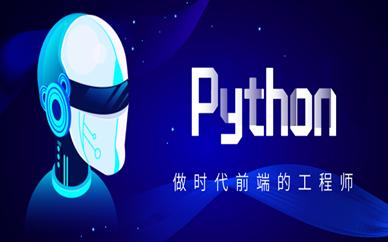 贵阳Python人工智能培训