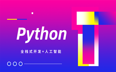 成都达内Python培训课程