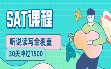滨州滨城环球SAT培训课程