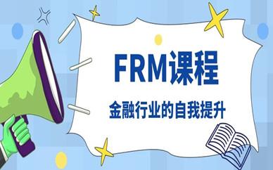 合肥FRM培训班