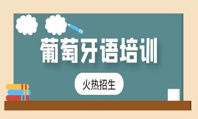 上海葡萄牙语课程