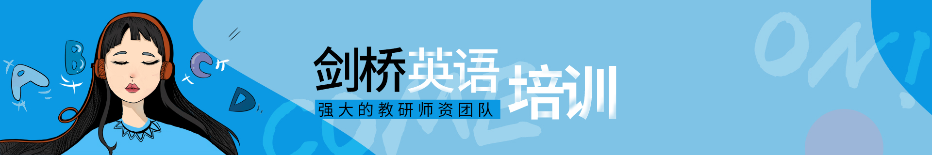 上海徐家汇新航道英语培训