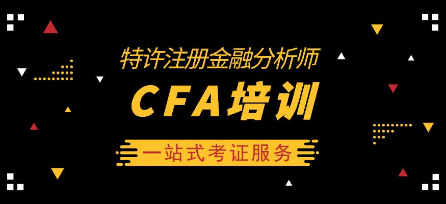 长春高新区CFA培训班一般多少钱?