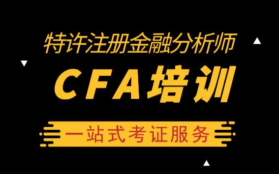 大连CFA培训班