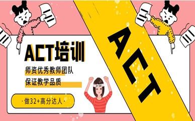 滨州滨城环球ACT培训班
