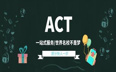 南京鼓楼环球ACT培训课程