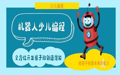 潍坊码高机器人少儿编程学习班
