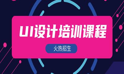 太原UI设计培训课