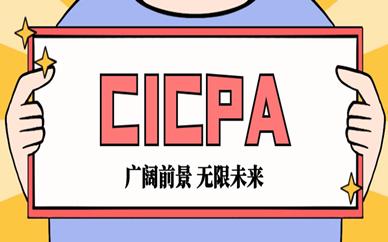 上海黄浦CICPA培训课程