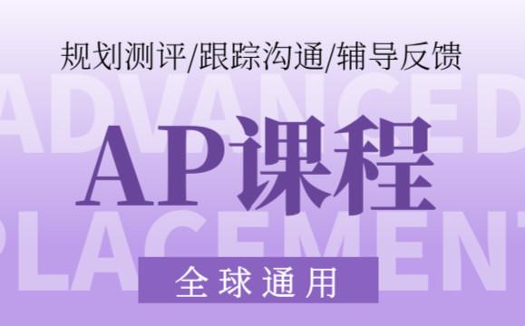 宁波朗阁AP考试培训班