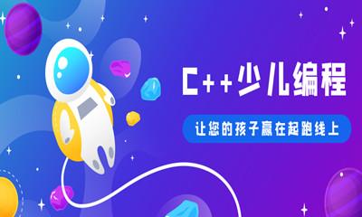 北京西城区C++少儿编程培训