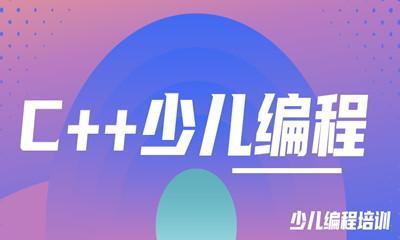 重庆C++少儿编程培训课