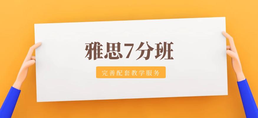中山环球雅思7分培训班怎么样?