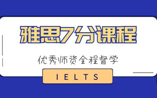 南京玄武环球雅思7分课程